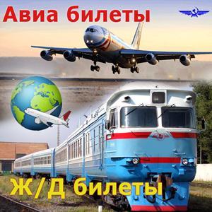 Авиа- и ж/д билеты Назарово