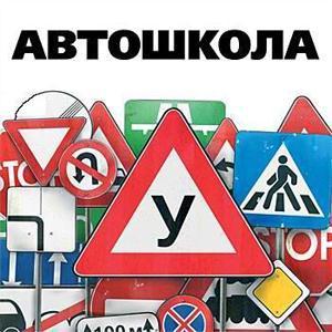 Автошколы Назарово