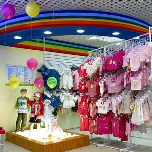 Детские магазины Назарово