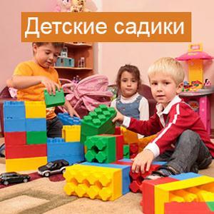 Детские сады Назарово