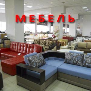 Магазины мебели Назарово