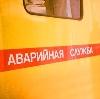 Аварийные службы в Назарово