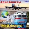 Авиа- и ж/д билеты в Назарово