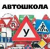 Автошколы в Назарово