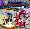 Детские магазины в Назарово