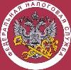 Налоговые инспекции, службы в Назарово