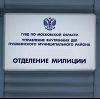Отделения полиции в Назарово