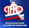 Пенсионные фонды в Назарово