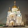 Религиозные учреждения в Назарово