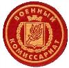 Военкоматы, комиссариаты в Назарово